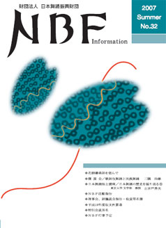 NBF Information No.32(Summer 2007)