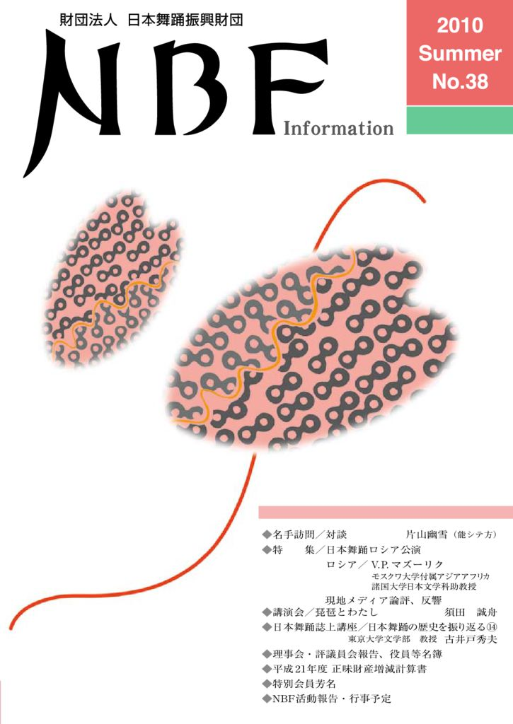 NBF Information No.38(Summer 2010)