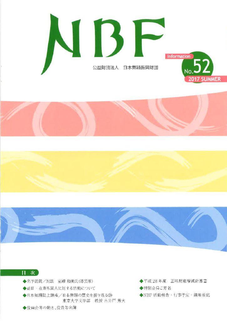 NBF Information No.52(Summer 2017)