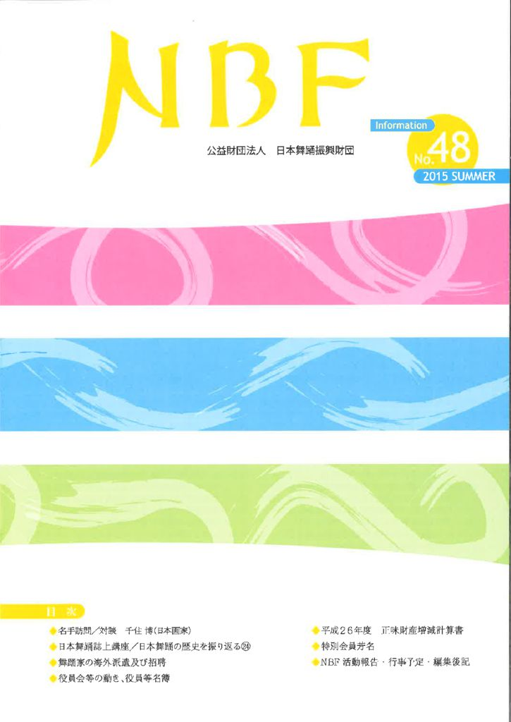NBF Information No.48(Summer 2015)