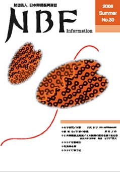 NBF Information No.30(Summer 2006)