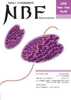 NBF Information No.33(New Year 2008)