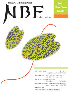NBF Information No.39(New Year 2011)