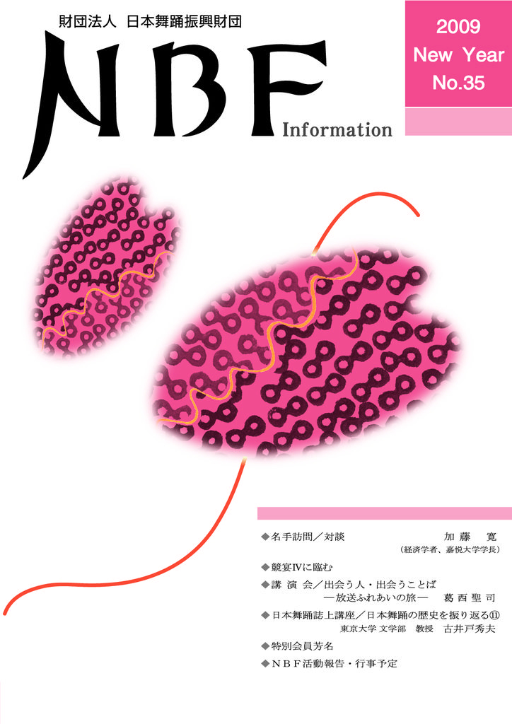 NBF Information No.35(New Year 2009)