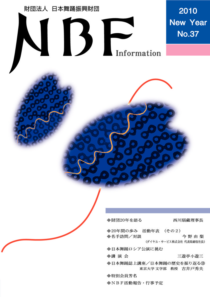 NBF Information No.37(New Year 2010)