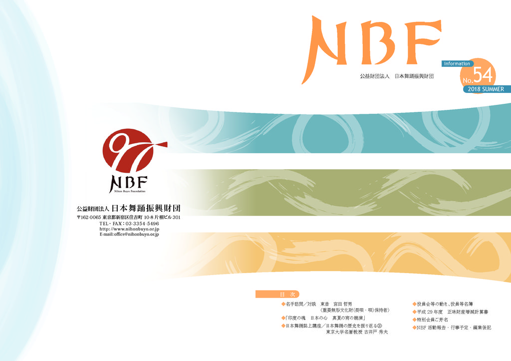 NBF Information No.54(Summer 2018)